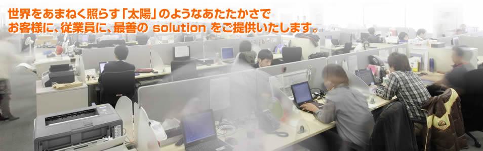 エヌ・エー・ソル株式会社 トップ画像